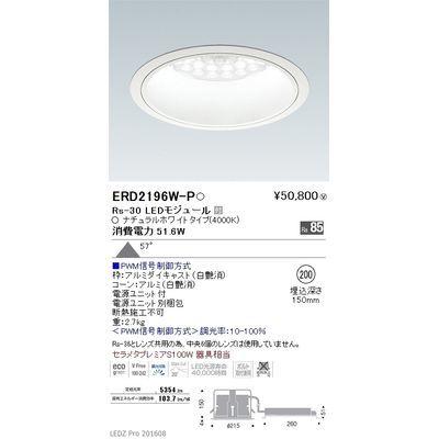 遠藤照明 LEDZ Rs series ベースダウンライト:白コーン ERD2196W-P