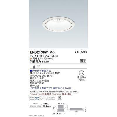 遠藤照明 LEDZ Rs series ベースダウンライト:白コーン ERD2138W-P
