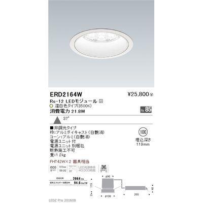 遠藤照明 LEDZ Rs series ベースダウンライト:白コーン ERD2164W