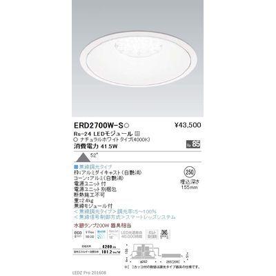 遠藤照明 LEDZ Rs series リプレイスダウンライト ERD2700W-S
