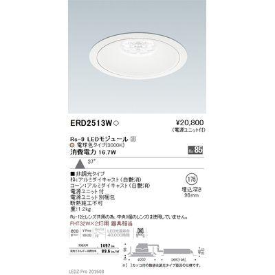 遠藤照明 LEDZ Rs series リプレイスダウンライト ERD2513W