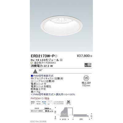 遠藤照明 LEDZ Rs series ベースダウンライト:白コーン ERD2173W-P