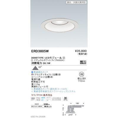 遠藤照明 LEDZ ARCHI series リプレイスダウンライト ERD3805W