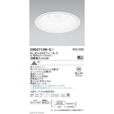 遠藤照明 LEDZ Rs series リプレイスダウンライト ERD2713W-S