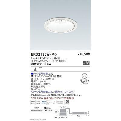 遠藤照明 LEDZ Rs series ベースダウンライト:白コーン ERD2135W-P