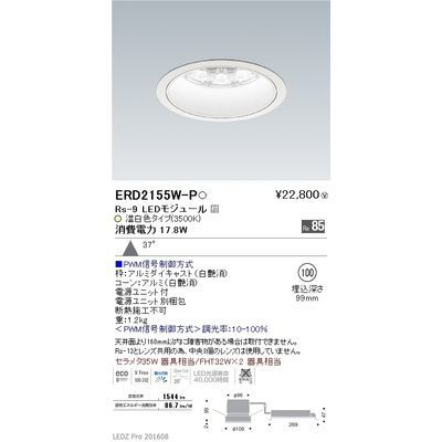 遠藤照明 LEDZ Rs series ベースダウンライト:白コーン ERD2155W-P