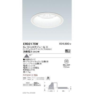 遠藤照明 LEDZ Rs series ベースダウンライト:白コーン ERD2175W