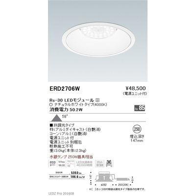 遠藤照明 LEDZ Rs series リプレイスダウンライト ERD2706W