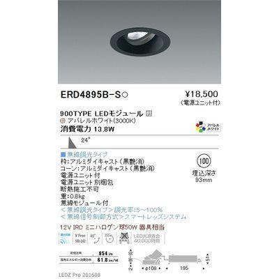遠藤照明 LEDZ ARCHI series ユニバーサルダウンライト ERD4895B-S