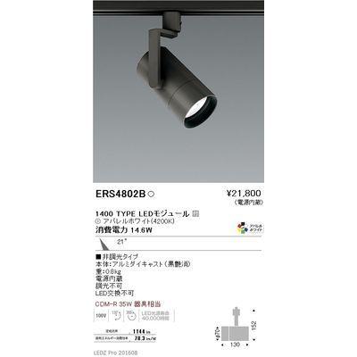 遠藤照明 LEDZ ARCHI series グレアレススポットライト ショートフード ERS4802B