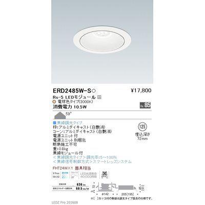 遠藤照明 LEDZ Rs series リプレイスダウンライト ERD2485W-S