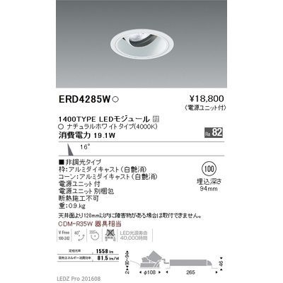 遠藤照明 LEDZ ARCHI series ユニバーサルダウンライト ERD4285W