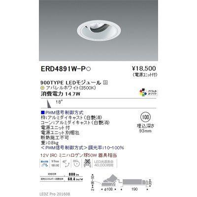 遠藤照明 LEDZ ARCHI series ユニバーサルダウンライト ERD4891W-P