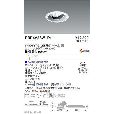 遠藤照明 LEDZ ARCHI series ユニバーサルダウンライト ERD4236W-P