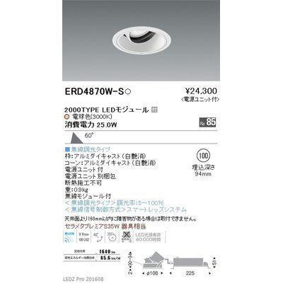 遠藤照明 LEDZ ARCHI series ユニバーサルダウンライト ERD4870W-S