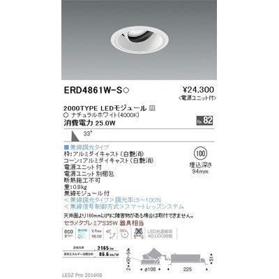 遠藤照明 LEDZ ARCHI series ユニバーサルダウンライト ERD4861W-S