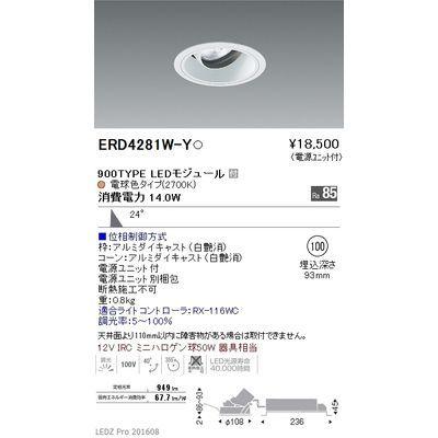 遠藤照明 LEDZ ARCHI series ユニバーサルダウンライト ERD4281W-Y