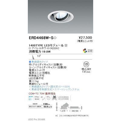 遠藤照明 LEDZ ARCHI series ユニバーサルダウンライト ERD4468W-S