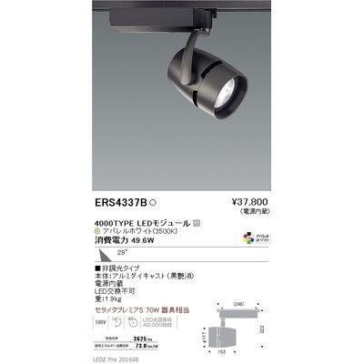 遠藤照明 LEDZ ARCHI series スポットライト ERS4337B