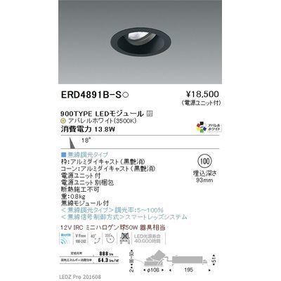 遠藤照明 LEDZ ARCHI series ユニバーサルダウンライト ERD4891B-S