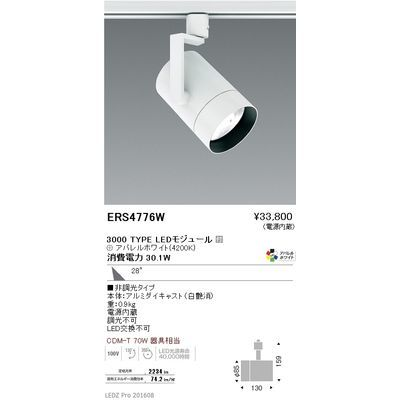 遠藤照明 LEDZ ARCHI series グレアレススポットライト ショートフード ERS4776W