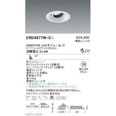 遠藤照明 LEDZ ARCHI series ユニバーサルダウンライト ERD4877W-S
