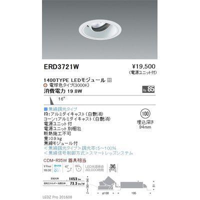 遠藤照明 LEDZ ARCHI series ユニバーサルダウンライト ERD3721W