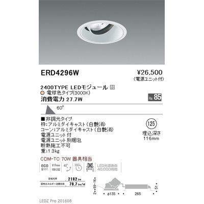 遠藤照明 LEDZ ARCHI series ユニバーサルダウンライト ERD4296W
