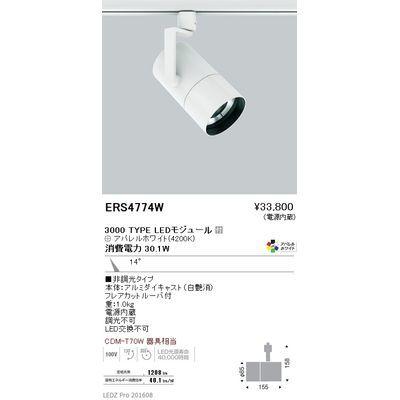 遠藤照明 LEDZ ARCHI series グレアレススポットライト ロングフード ERS4774W
