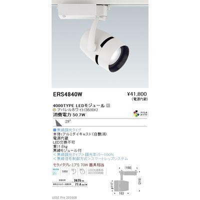 遠藤照明 LEDZ ARCHI series スポットライト ERS4840W