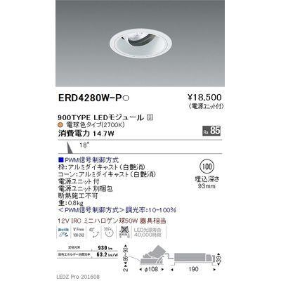 遠藤照明 LEDZ ARCHI series ユニバーサルダウンライト ERD4280W-P