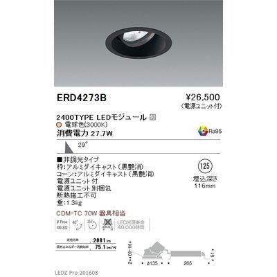 遠藤照明 LEDZ ARCHI series ユニバーサルダウンライト ERD4273B