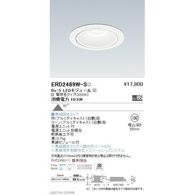 遠藤照明 LEDZ Rs series リプレイスダウンライト ERD2489W-S