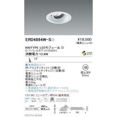 遠藤照明 LEDZ ARCHI series ユニバーサルダウンライト ERD4894W-S