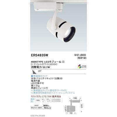 遠藤照明 LEDZ ARCHI series スポットライト ERS4835W