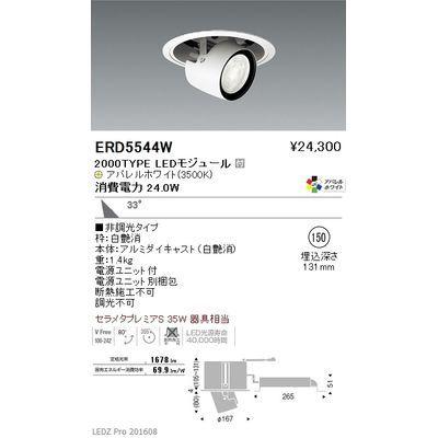遠藤照明 LEDZ ARCHI series リプレイスユニバーサルダウンライト(アジャスタブルタイプ) ERD5544W