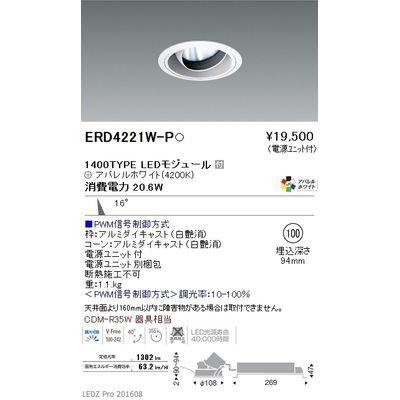 遠藤照明 LEDZ ARCHI series ユニバーサルダウンライト ERD4221W-P