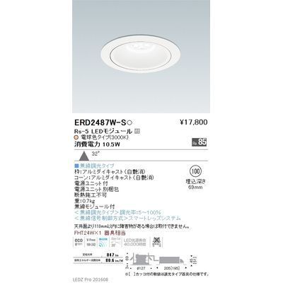 遠藤照明 LEDZ Rs series リプレイスダウンライト ERD2487W-S