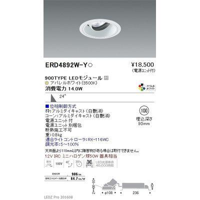 遠藤照明 LEDZ ARCHI series ユニバーサルダウンライト ERD4892W-Y