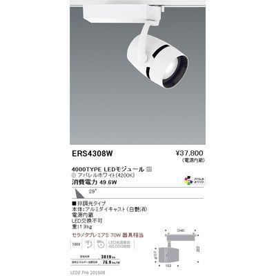 遠藤照明 LEDZ ARCHI series スポットライト ERS4308W