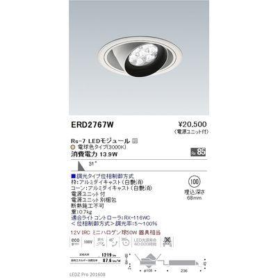 遠藤照明 LEDZ Rs series ユニバーサルダウンライト ERD2767W