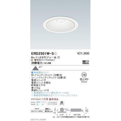 遠藤照明 LEDZ Rs series リプレイスダウンライト ERD2501W-S