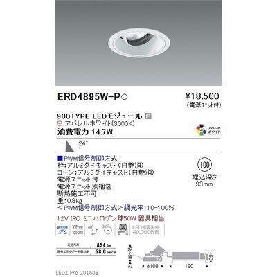 遠藤照明 LEDZ ARCHI series ユニバーサルダウンライト ERD4895W-P