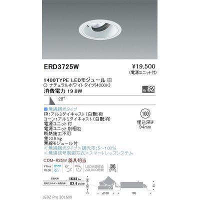 遠藤照明 LEDZ ARCHI series ユニバーサルダウンライト ERD3725W