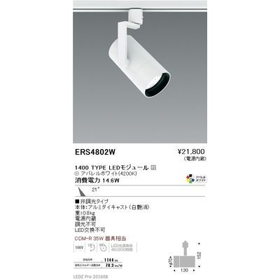 遠藤照明 LEDZ ARCHI series グレアレススポットライト ショートフード ERS4802W