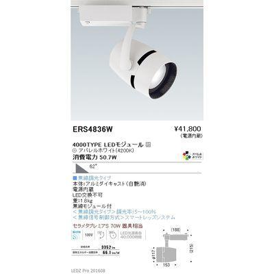 遠藤照明 LEDZ ARCHI series スポットライト ERS4836W