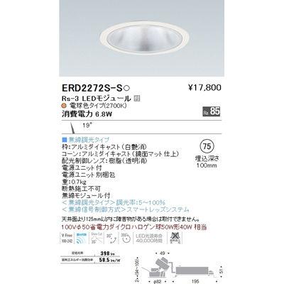 遠藤照明 LEDZ Rs series グレアレス ユニバーサルダウンライト ERD2272S-S