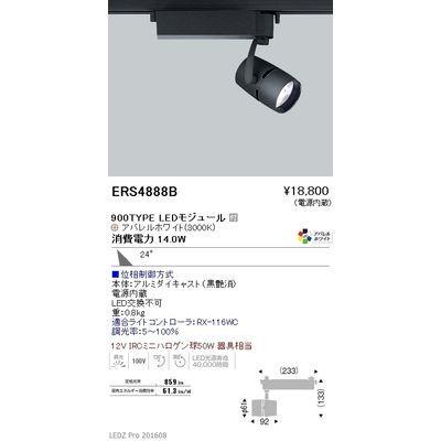 遠藤照明 LEDZ ARCHI series スポットライト ERS4888B