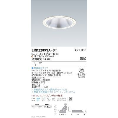 【オープニングセール】 遠藤照明 LEDZ Rs LEDZ series 遠藤照明 Rs グレアレス ユニバーサルダウンライト ERD2289SA-S, Vie Shop:37a59dc7 --- polikem.com.co