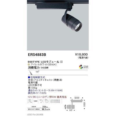 遠藤照明 LEDZ ARCHI series スポットライト ERS4883B